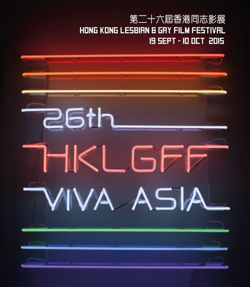 hklgff-05-keyart