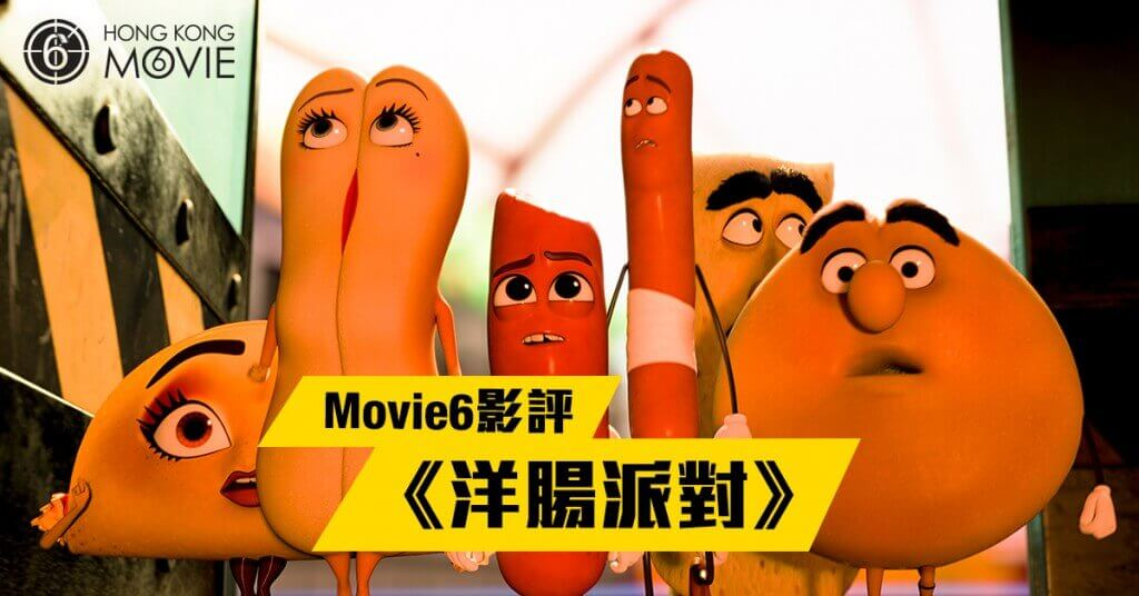 sausage_party_hkmovie